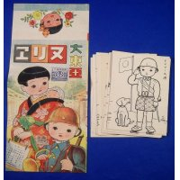 "1940's Japanese Wartime Coloring Paper Set ""The Great East Asia Nurie (= Coloring paper)"""