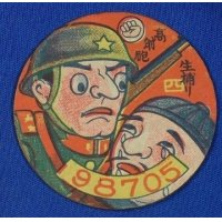 "1930's 2nd Sino Japanese War Menko Card ""Capturing a Chinese Soldier"""