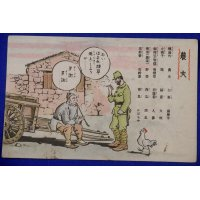 1930's Sino Japanese War Postcards : Cartoons of Friendship with Chinese Civilians & Chinese Language for Soldiers' Study Purpose