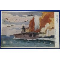 "1940's Japanese Pacific War Postcard ""Sinking the enemy carrier"""