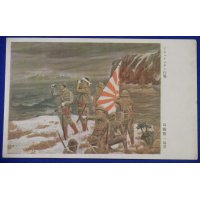 "1940's Japanese Pacific War Postcard ""Aleutian Islands Campaign """