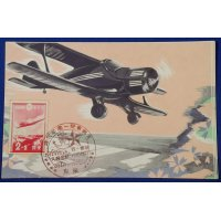 1930's Japanese Postcard : Fund Raise Campaign for National Aviation Capability Improvement