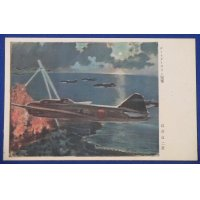 "1940's Japanese Pacific War Postcard "" Air Raid on Port Darwin "" Australia"