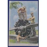 1940's Japanese Pacific War Postcard : Art of Youth Airmen