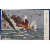 "1940's Japanese Pacific War Postcard ""So fierce ! Battle of the Coral Sea """
