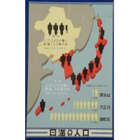 "1930's Japanese Postcard "" Population of Japan & Manchukuo"""