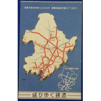 "1930's Japanese Postcard "" Manchuria Railway Being Extended """