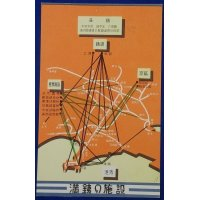 "1930's Japanese Postcard "" Manchuria Railway Facilities"""