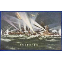 "1920's Japanese Postcards ""The Spectacle of the Large-scaled Navy Night Maneuver"""
