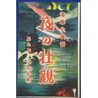 "1920's Japanese Postcards (Envelope) ""The Spectacle of the Large-scaled Navy Night Maneuver"""