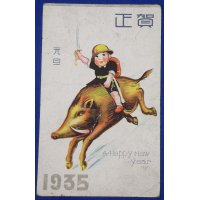 1935 Japanese New Year ( Boar Year ) Greeting Postcard : Child Soldier on Boar
