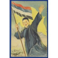 1930's Japanese Postcard : Art of A Man of Manchukuo Holding The National Flag