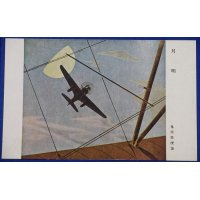 "1940's Japanese Army Aircraft Art Postcard ""Moonlight"" paint work by Onihara Mototoshi"