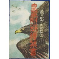 "1940's Japanese Army Aircraft Art Postcard ""Postcards for imperial japanese soldiers' comfort"""