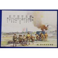 "1930's Japanese Postcard ""Japanese Army : Song of each branches"" Artillery """