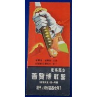 """1930's Japanese Advertising Flyer of """"Sino Japanese War , The Holy War Exposition"""""""