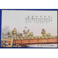 """1930's Japanese Postcard """"Japanese Army : Song of each branches"""" """"Combat Engineers"""""""