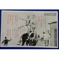 "1930's Sino-Japanese Postcard : Conversation between Chinese Civilian & Japanese Soldiers  ""Paying with a Cow"""