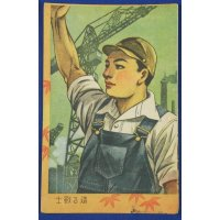 "1940's Pacific War time Japanese Postcard for Encouragement of Wartime Industry ""The Warrior of Productions"""