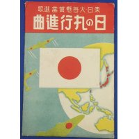 "1930's Japanese Military Song Lyrics Postcards "" Hinomaru Koshinkyoku"" ( Sun Flag March)"