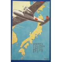 "1930's Japanese Military Song Lyrics Postcard "" Hinomaru Koshinkyoku"" ( Sun Flag March) Aircraft Art"