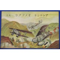 1930's Japanese Army Aircraft New Year Greeting Postcard , Biplane