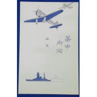 "1930's Japanese Navy Aircraft Art Summer Season Greeting Postcards ""The Holy War Across the Sea"""
