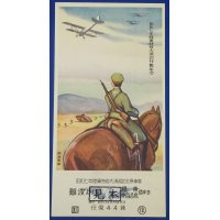 1930's Japanese Postcard with Train Ticket Commemorative for Observing the Army's Special Maneuvers