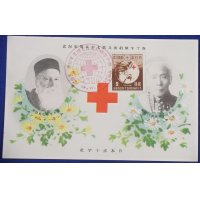 1939 Japanese Postcards Memorial Postcards for 75th Anniversary of The Red Cross Convention ( Henry Dunant &  Sano Tsunetami )