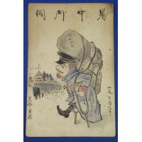 "1900's Russo Japanese War Handpainted Postcard ""The Burden of Russian General Aleksey Kuropatkin"""