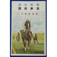 "1930's Japanese Postcard : Horse Race Art with Wartime Slogans ""Accomplishment of the Holy War / Serve the country by horses """