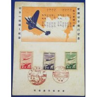 "1937 Japanese Memorial Postage Stamps Sheet  ""Aikoku Kitte""(Patriotic Postage Stamp) with National Aviation Capability Development Slogan"