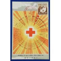 1939 Japanese Postcards Memorial Postcards for 75th Anniversary of The Red Cross Convention ( Convention member countries & year of acceding )