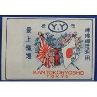 1920's Japanese Candle Advertising Labels with Patriotic Art ( rising sun motif )