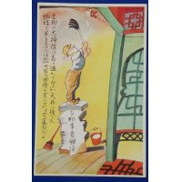 1930's Japanese Cartoon Postcard : Advertising of Sino Japanese War Bond for Fund Raise
