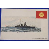 "1930's Japanese Postcard "" Battleship HIEI, the emperor's ship "" Commemorative for ""The special large-scaled maneuvers / Navy review"" / japanese Imperial seal"