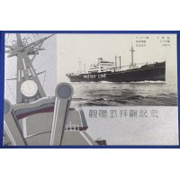 "1930's Japanese Postcard "" Diesel Ship Uyo-Maru "" Commemorative for visiting the Navy Review"