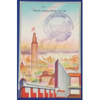 "1935 Japanese Postcards ""Yokohama Grand Exposition Memorial Postcards commemorative for the Recovery (from the Great Kanto Earthquake) """