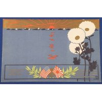 1900's Japanese Postcard Commemorative for the Visit of US Navy Great White Fleet made by Mitsukoshi Kimono Store