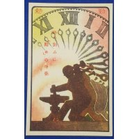 "1930's Japanese Postcard for Encouraging Wartime Industry "" Clock's ticking sound is a musical accompaniment for being diligent """
