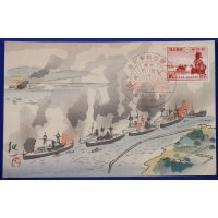 "1943 Japanese Pacific War Woodblock Print Art Postcard ""Commemorative for the Great East Asia War ( Pacific War )"" ( Attack on Pearl Harbor )"
