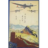 1930's Second Sino Japanese War Art New Year Greeting Postcard : Art of Aircraft Flying Over The Great Wall of China