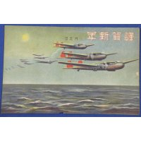 1930's Japanese New Year Greeting Postcard : Aircraft Art