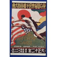 "1923 Japanese Sport Art Postcard Poster Art of ""The 6th Far Eastern Championship Games"""