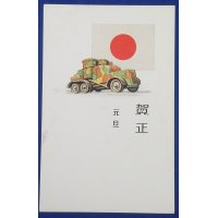 "1930's Japanese Postcards ""Quasi State of War / Defense of the Homeland"""