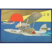 1930's Japanese New Year Greeting Postcard : Navy Seaplane Art