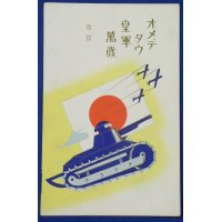"1930's Japanese Tank Art New Year Greeting Postcard ""Happy New Year , Banzai Imperial Army"""