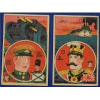 1920's Military Art Japanese Menko Cards Reflecting WW1 ( Japanese & Russian Soldiers)