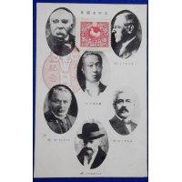 """1910's Japanese Postcard : WW1 Peace Treaty of  Versailles """"The leaders at the conference"""" ( Lloyd George , Thomas Woodrow Wilson , Georges Benjamin Clemenceau etc )"""