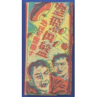 1950's Space , Future War etc Japanese Menko Cards (Reflecting Nuclear Age , Space Age)